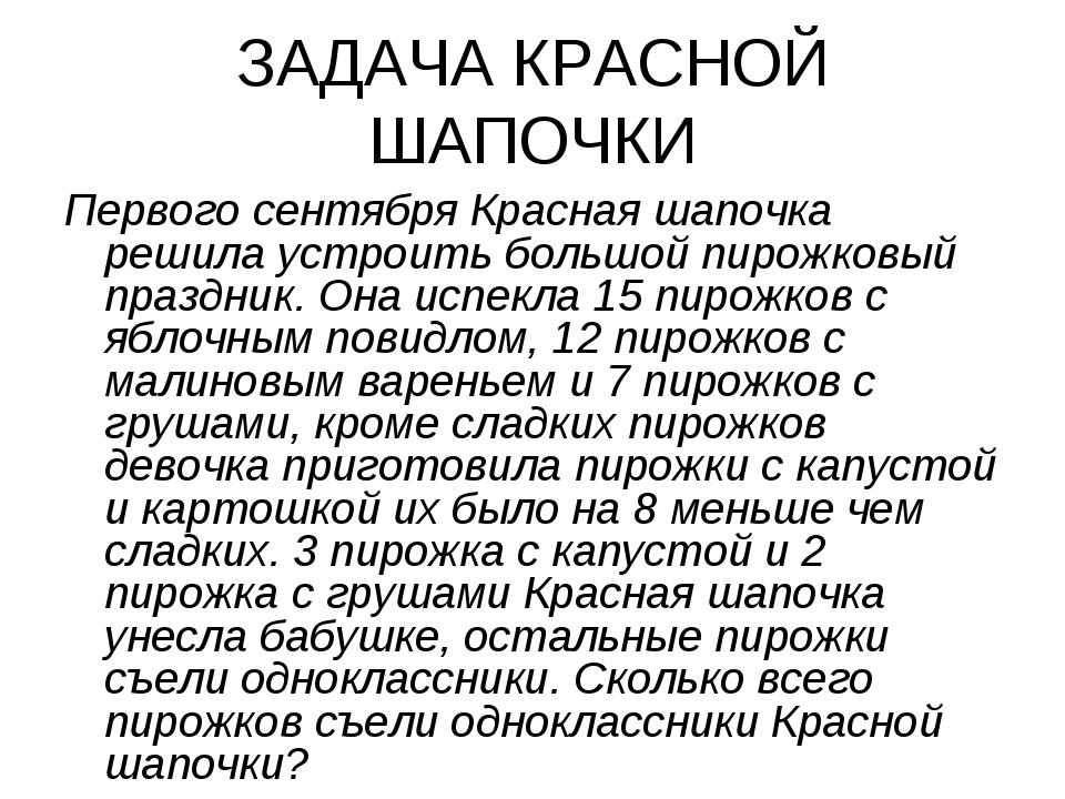 ЗАДАЧА КРАСНОЙ ШАПОЧКИ Первого сентября Красная шапочка решила устроить больш...