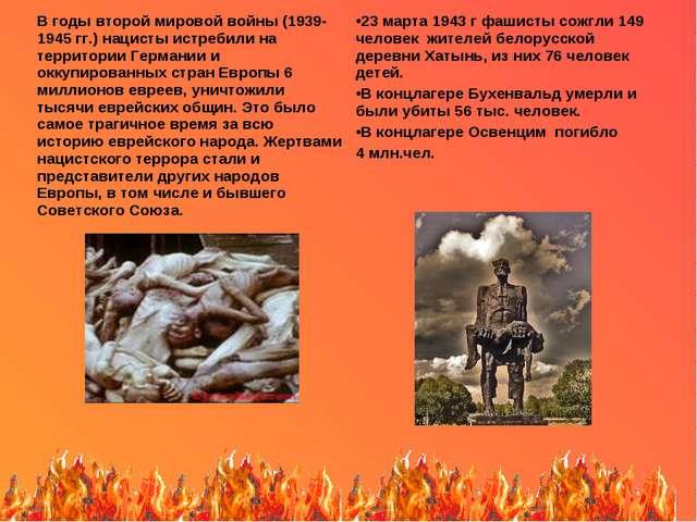 В годы второй мировой войны (1939-1945 гг.) нацисты истребили на территории Г...