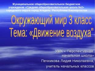 УМК « Перспективная начальная школа» Печникова Лидия Николаевна, учитель нача