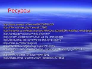 Ресурсы http://www.vsesmi.ru/themes/29/2008/12/26/ http://rilim.ru/index.php?