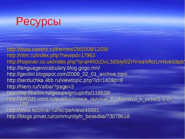Ресурсы http://www.vsesmi.ru/themes/29/2008/12/26/ http://rilim.ru/index.php?...
