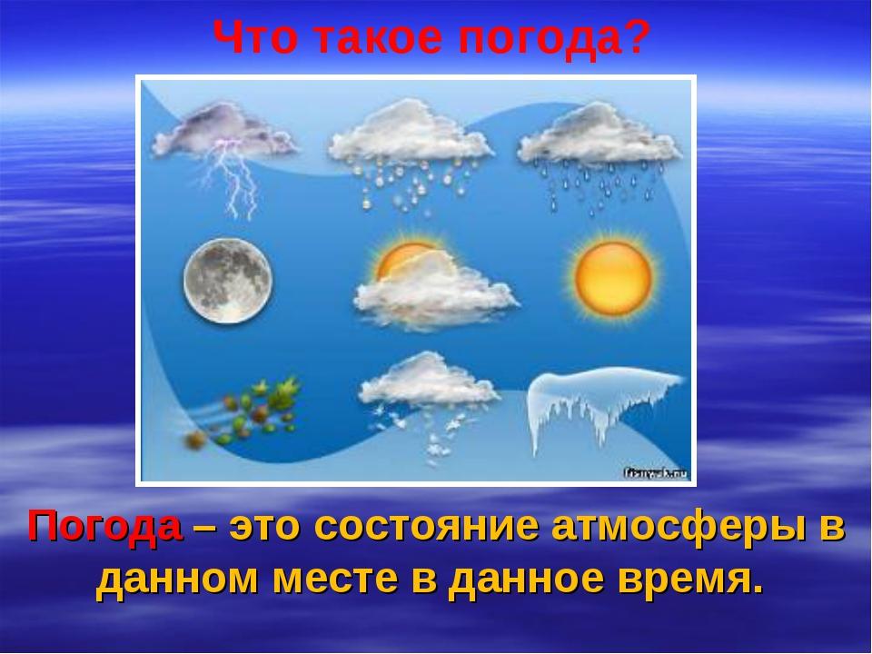 Погода – это состояние атмосферы в данном месте в данное время. Что такое пог...