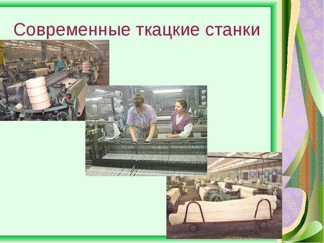 Современные ткацкие станки