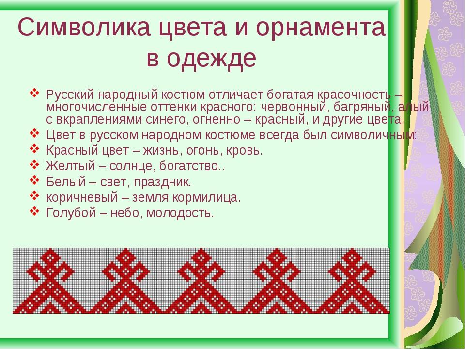 Символика цвета и орнамента в одежде Русский народный костюм отличает богатая...