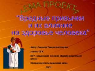 Автор: Самарова Тамара Анатольевна учитель ОБЖ МОУ «Каськовская основная обще