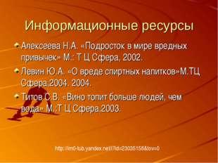 Информационные ресурсы Алексеева Н.А. «Подросток в мире вредных привычек» М.: