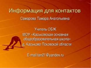 Информация для контактов Самарова Тамара Анатольевна Учитель ОБЖ МОУ «Каськов