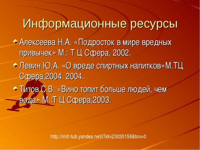 Информационные ресурсы Алексеева Н.А. «Подросток в мире вредных привычек» М.:...