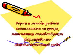 Формы и методы учебной деятельности на уроках математики способствующие форми