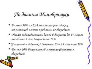 По данным Минобрнауки Больше 50% из 13,4 миллиона российских школьников имеют