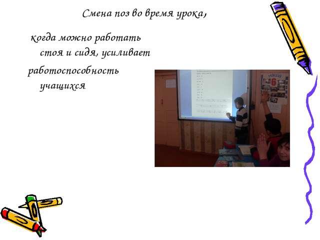 Смена поз во время урока, когда можно работать стоя и сидя, усиливает работос...