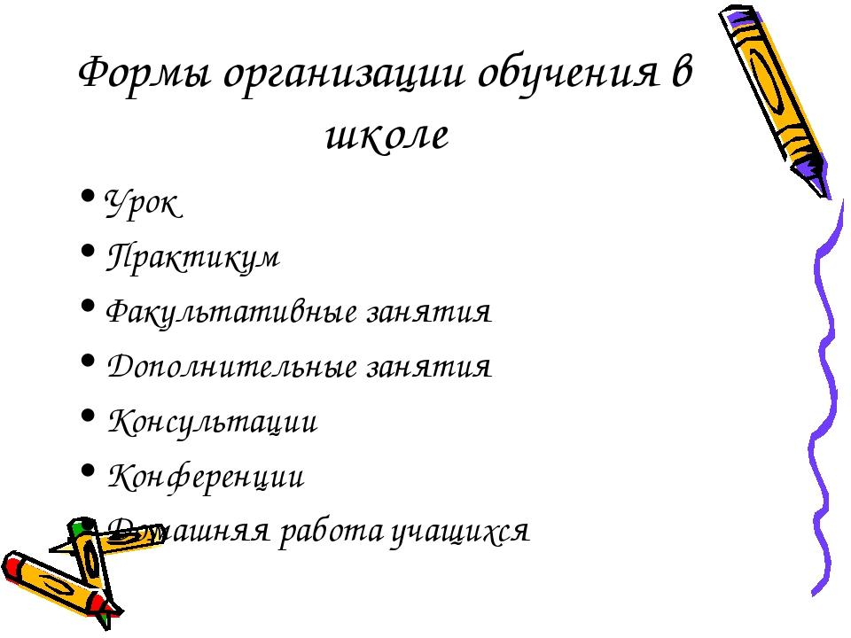 Формы организации обучения в школе Урок Практикум Факультативные занятия Допо...