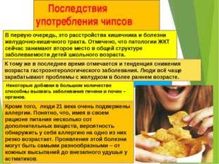 Последствия употребления чипсов В первую очередь, это расстройства кишечника