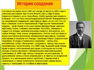 История создания Согласно истории почти 160 лет назад 24 августа 1853 года в