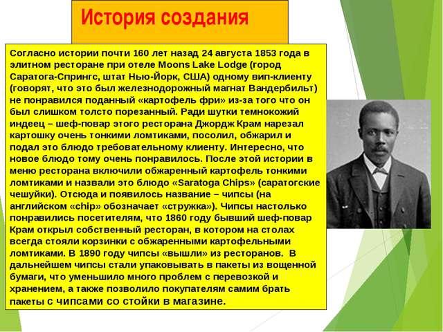 История создания Согласно истории почти 160 лет назад 24 августа 1853 года в...