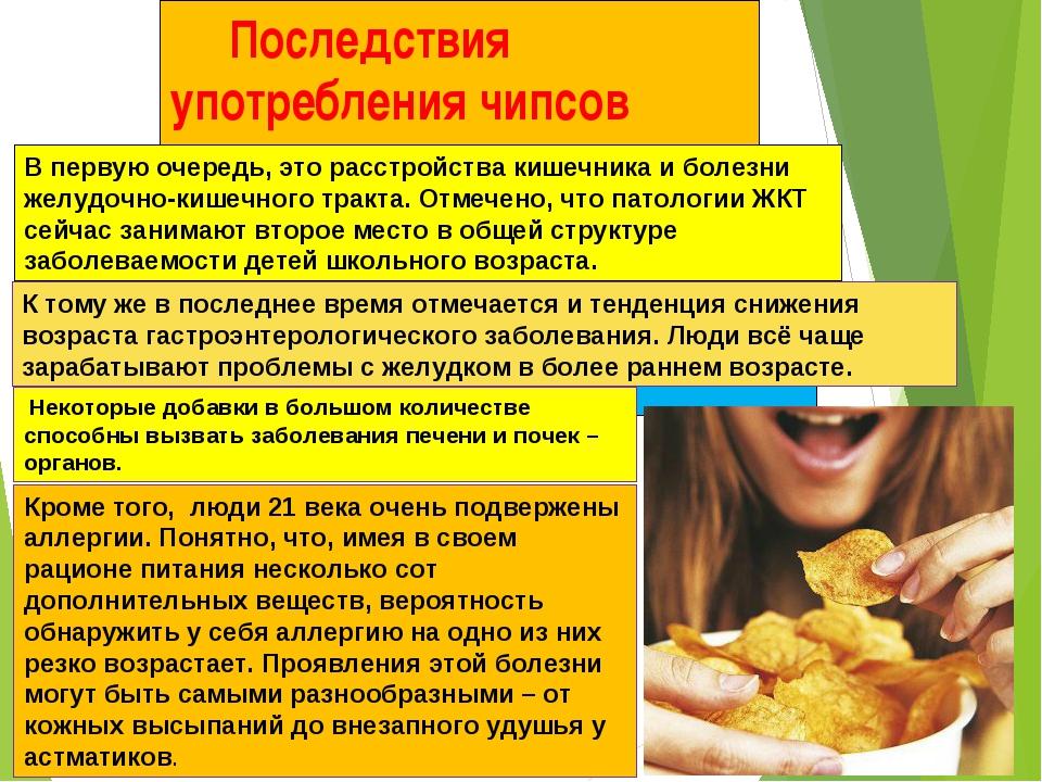 Последствия употребления чипсов В первую очередь, это расстройства кишечника...