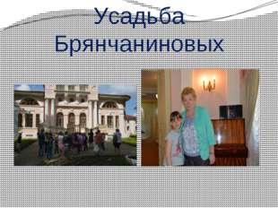 Усадьба Брянчаниновых