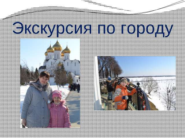 Экскурсия по городу