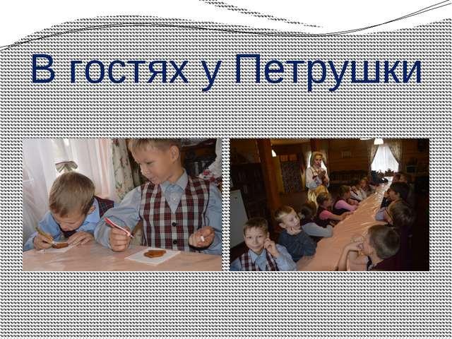 В гостях у Петрушки