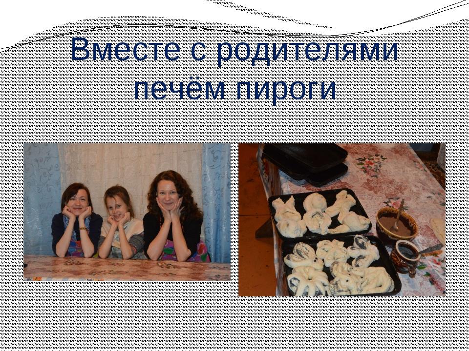 Вместе с родителями печём пироги