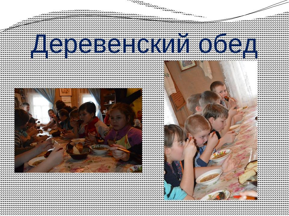 Деревенский обед
