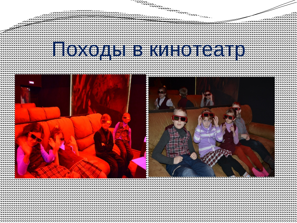 Походы в кинотеатр