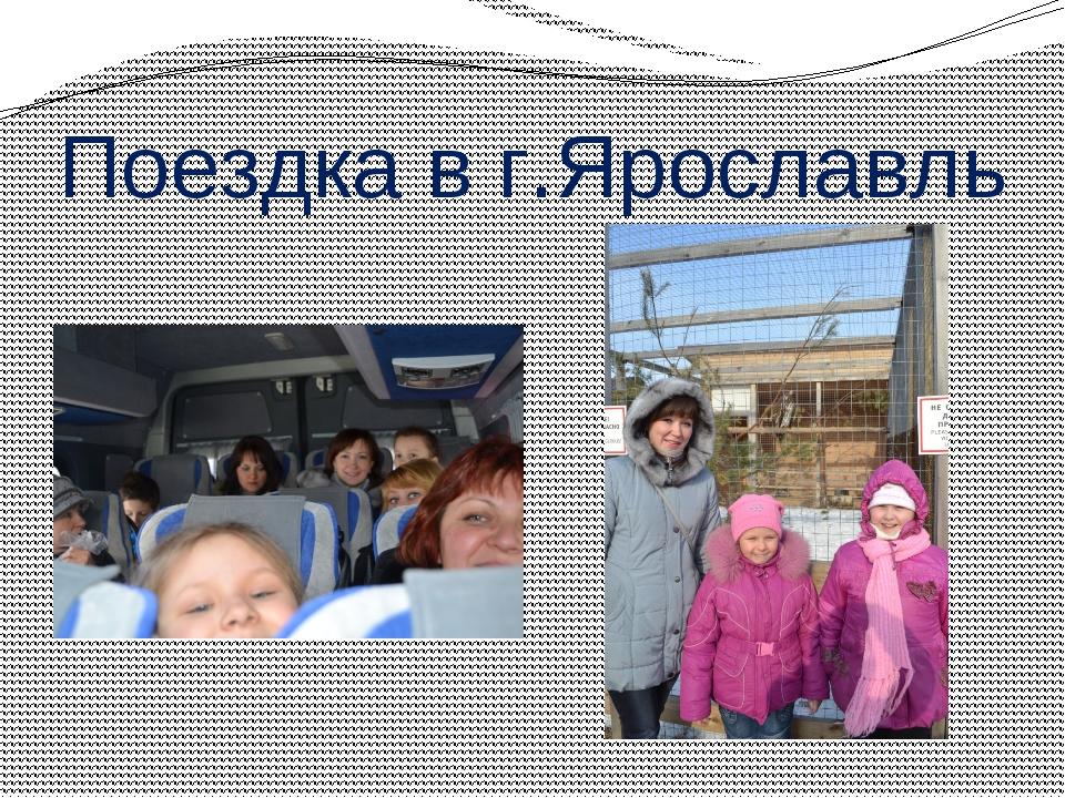 Поездка в г.Ярославль
