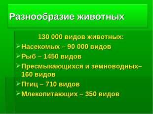 130 000 видов животных: Насекомых – 90 000 видов Рыб – 1450 видов Пресмыкающи