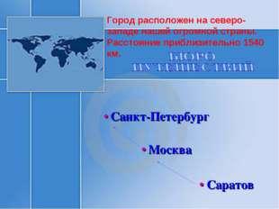 • Саратов • Москва • Санкт-Петербург Город расположен на северо-западе нашей