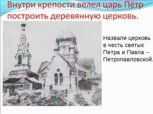 Назвали церковь в честь святых Петра и Павла –Петропавловской.