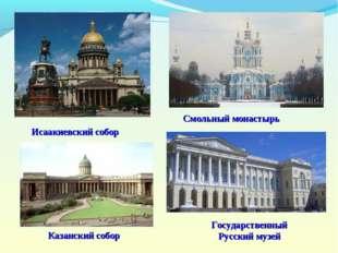Исаакиевский собор Смольный монастырь Государственный Русский музей Казанский