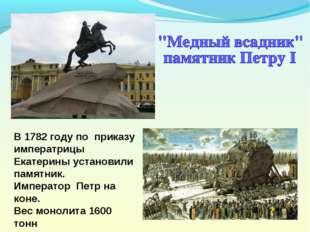 В 1782 году по приказу императрицы Екатерины установили памятник. Император П
