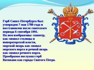 Герб Санкт-Петербурга был утвержден 7 мая 1780 года и восстановлен после сове