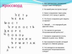 Кроссворд 1. Имя императора, основателя города Санкт-Петербурга. 2. На какой