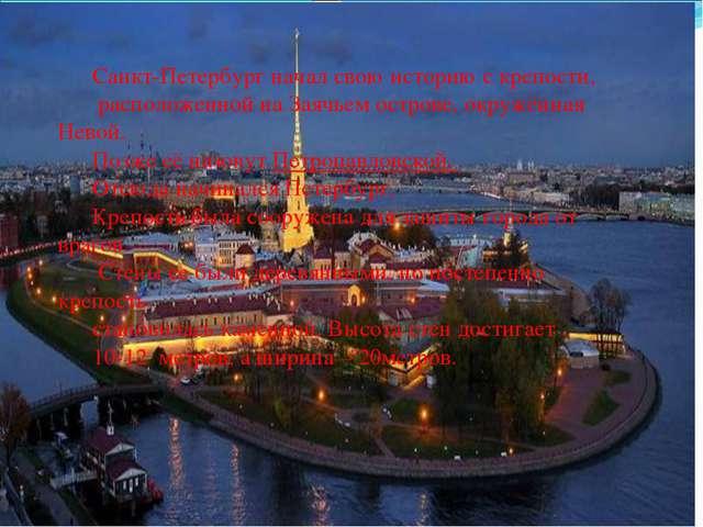 Санкт-Петербург начал свою историю с крепости, расположенной на Заячьем остр...