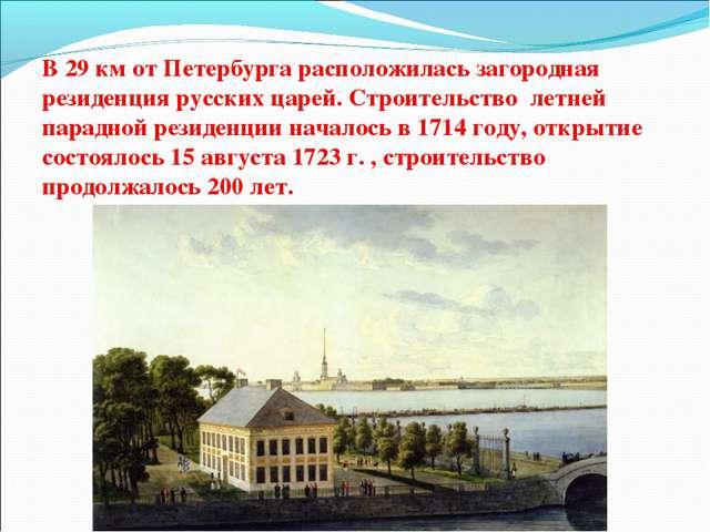 В 29 км от Петербурга расположилась загородная резиденция русских царей. Стр...