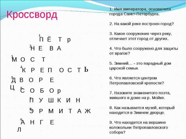 Кроссворд 1. Имя императора, основателя города Санкт-Петербурга. 2. На какой...