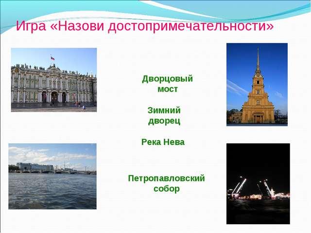 Игра «Назови достопримечательности» Дворцовый мост Зимний дворец Река Нева П...