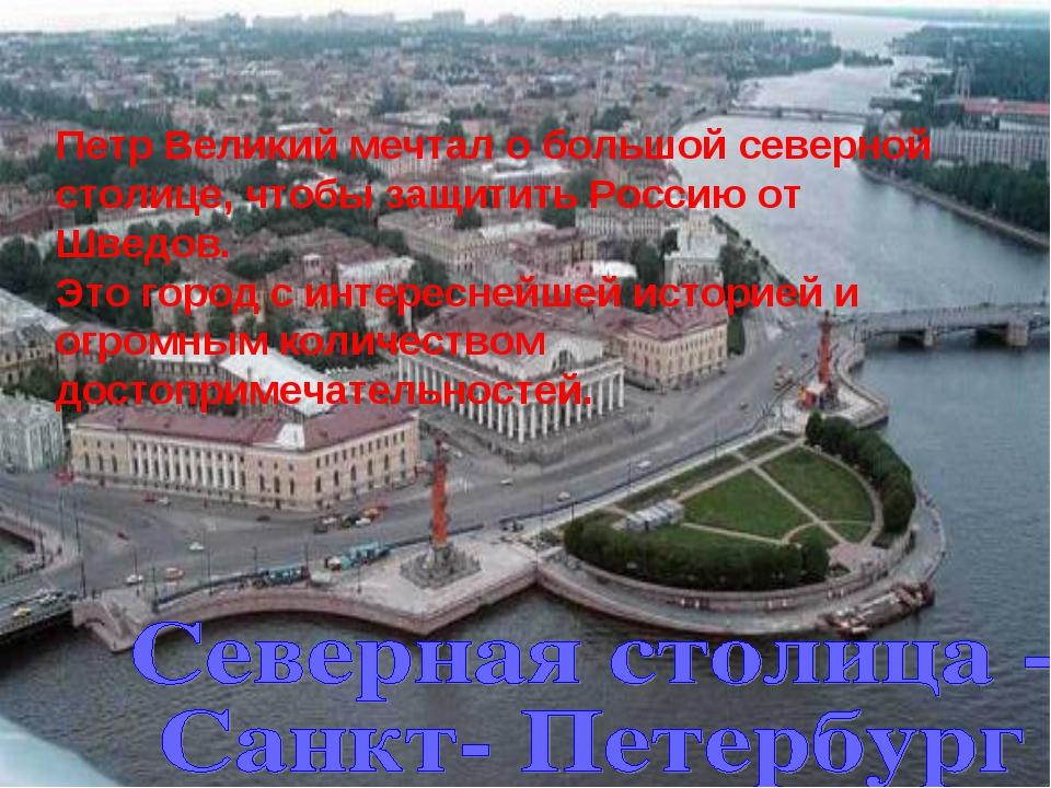 Петр Великий мечтал о большой северной столице, чтобы защитить Россию от Швед...