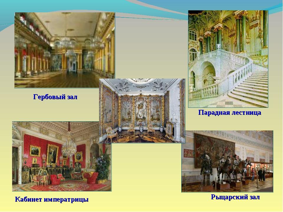 Гербовый зал Парадная лестница Кабинет императрицы Рыцарский зал