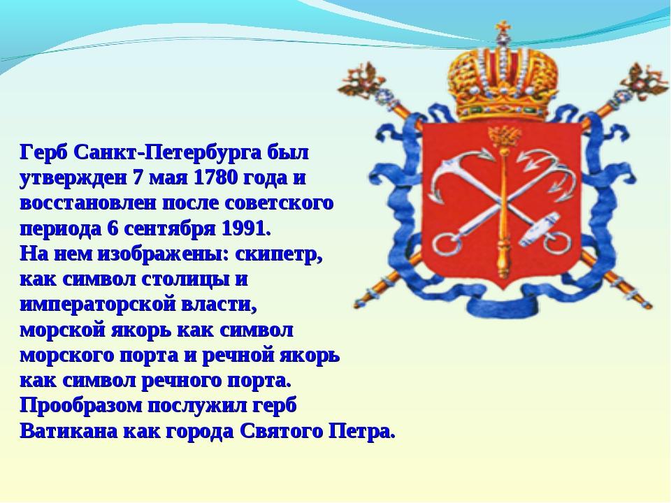 Герб Санкт-Петербурга был утвержден 7 мая 1780 года и восстановлен после сове...