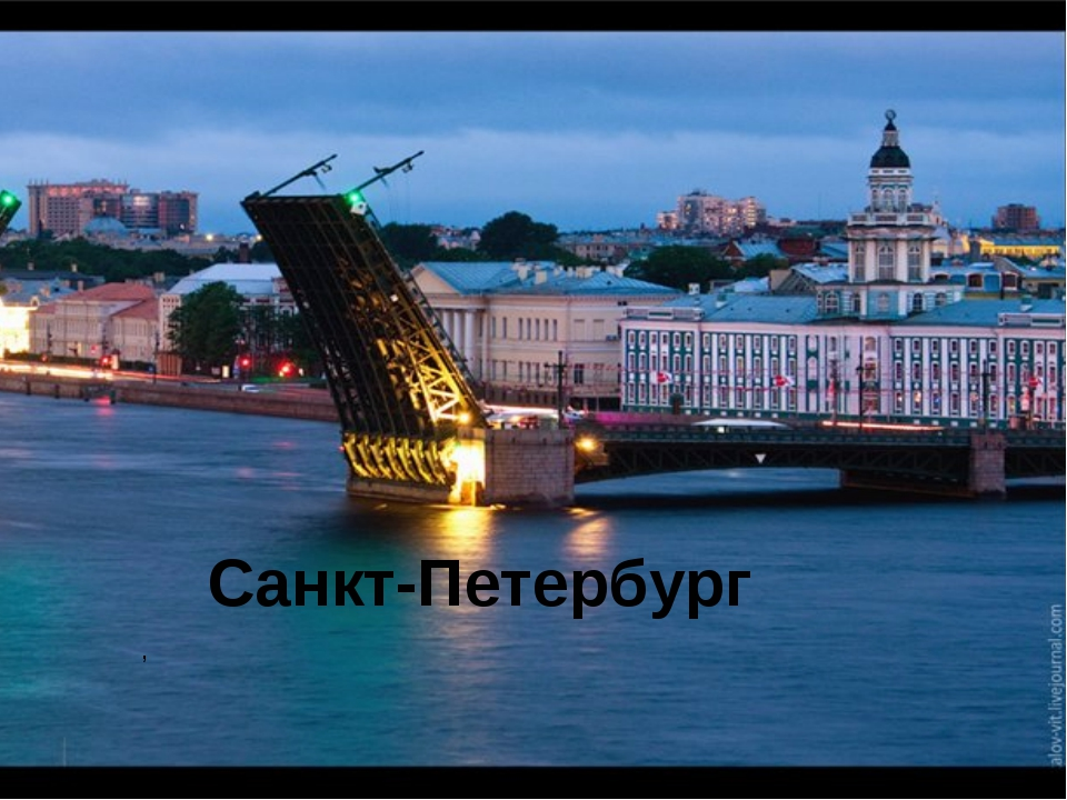 , Санкт-Петербург