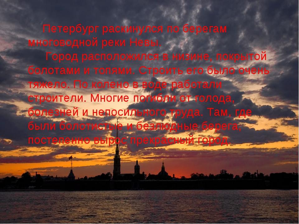 Петербург раскинулся по берегам многоводной реки Невы. Город расположился в н...