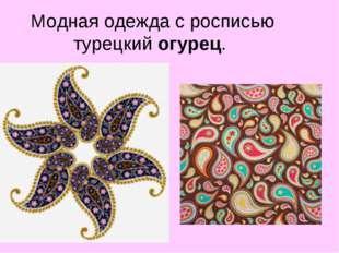Модная одежда с росписью турецкийогурец.