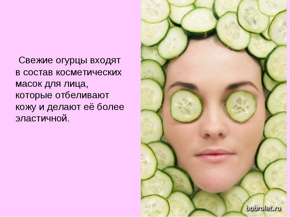 Свежие огурцы входят в состав косметических масок для лица, которые отбелива...