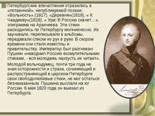 Петербургские впечатления отразились в «потаенной», непубликуемой поэзии: «Во