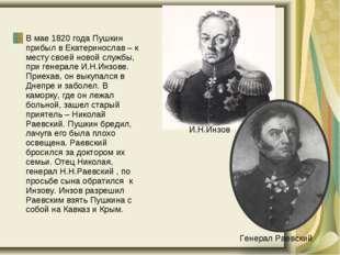В мае 1820 года Пушкин прибыл в Екатеринослав – к месту своей новой службы,