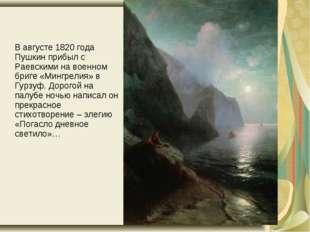 В августе 1820 года Пушкин прибыл с Раевскими на военном бриге «Мингрелия» в