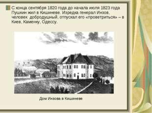 С конца сентября 1820 года до начала июля 1823 года Пушкин жил в Кишиневе. Из