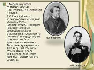 В Молдавии у поэта появились друзья: В.Ф.Раевский, И.П.Липранди и другие. В.Ф